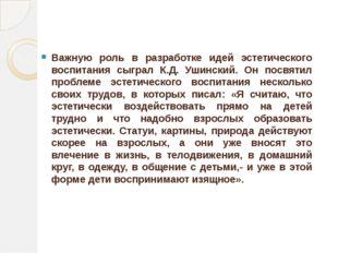 Важную роль в разработке идей эстетического воспитания сыграл К.Д. Ушинский.