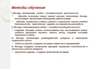 Методы обучения I. Методы организации учебно – познавательной деятельности: М