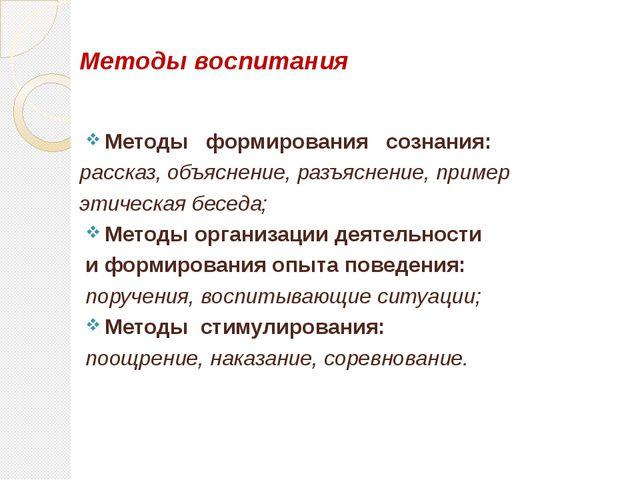 Методы воспитания Методы формирования сознания: рассказ, объяснение, разъясне...