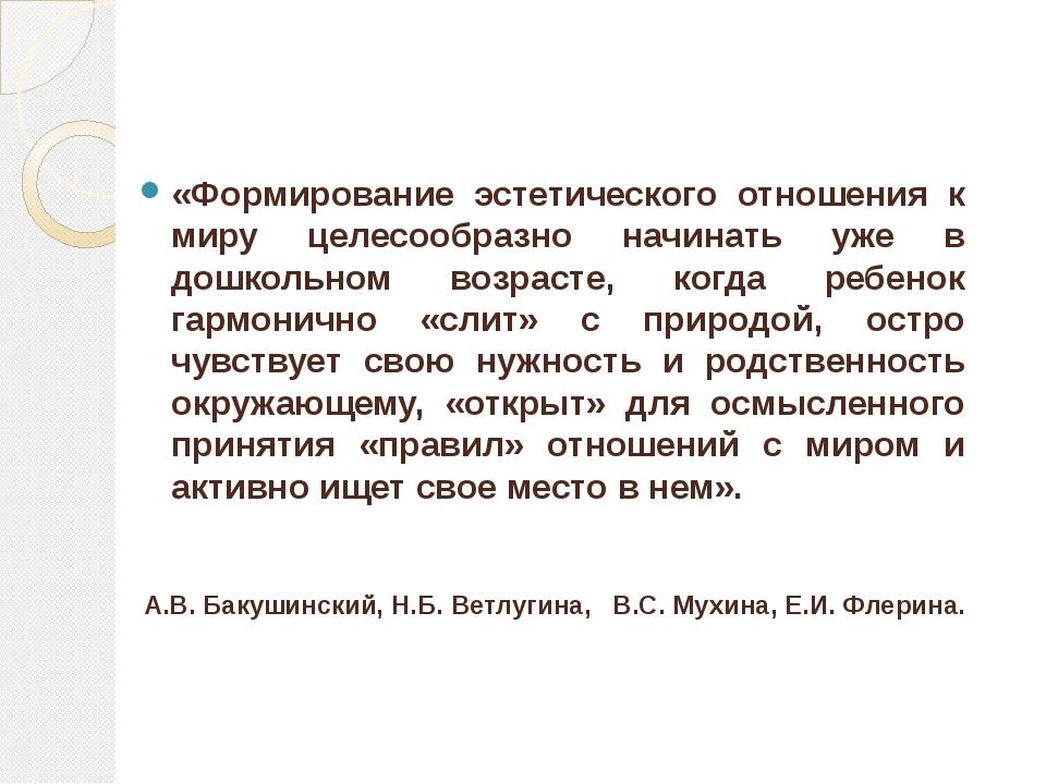 «Формирование эстетического отношения к миру целесообразно начинать уже в дош...