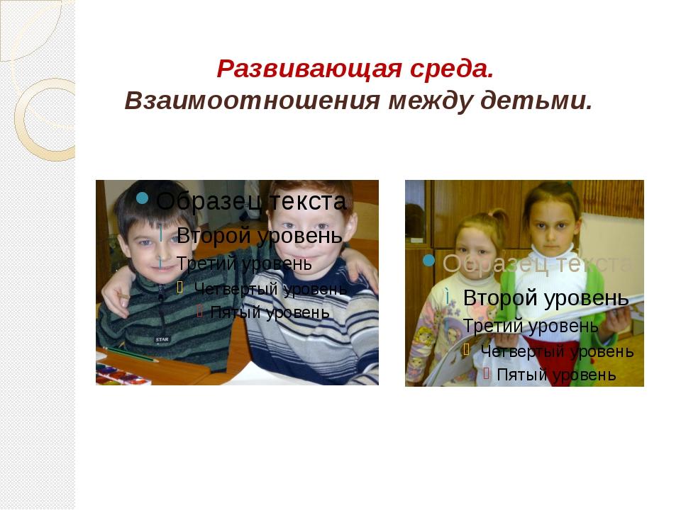 Развивающая среда. Взаимоотношения между детьми.