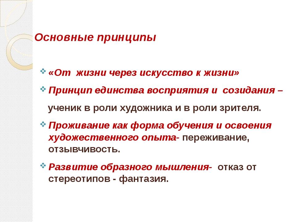Основные принципы «От жизни через искусство к жизни» Принцип единства восприя...