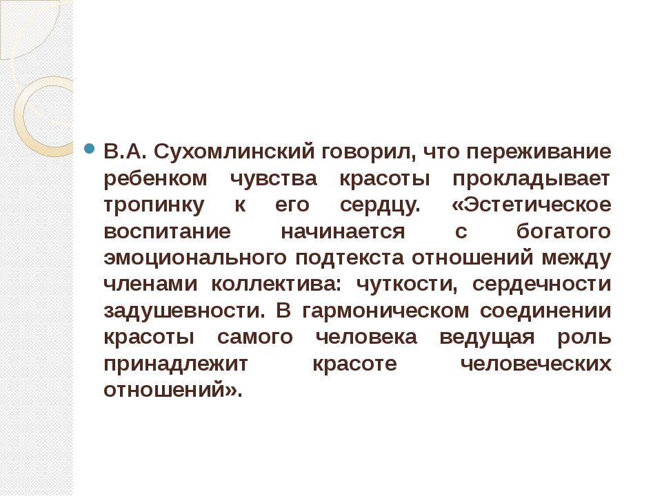 В.А. Сухомлинский говорил, что переживание ребенком чувства красоты прокладыв...
