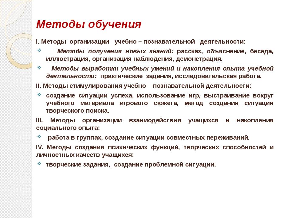Методы обучения I. Методы организации учебно – познавательной деятельности: М...