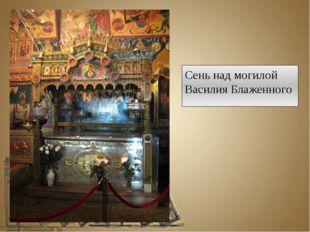 Сень над могилой Василия Блаженного
