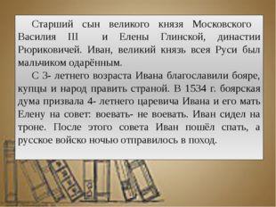 Старший сын великого князя Московского Василия III и Елены Глинской, династ