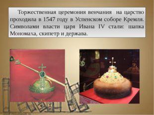 Торжественная церемония венчания на царство проходила в 1547 году в Успенск