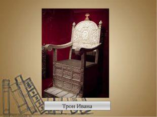 Трон Ивана
