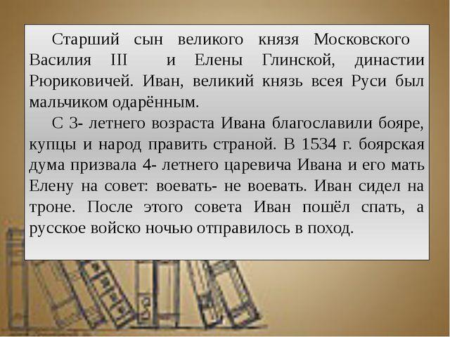 Старший сын великого князя Московского Василия III и Елены Глинской, династ...