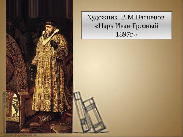 Художник В.М.Васнецов «Царь Иван Грозный 1897г.»