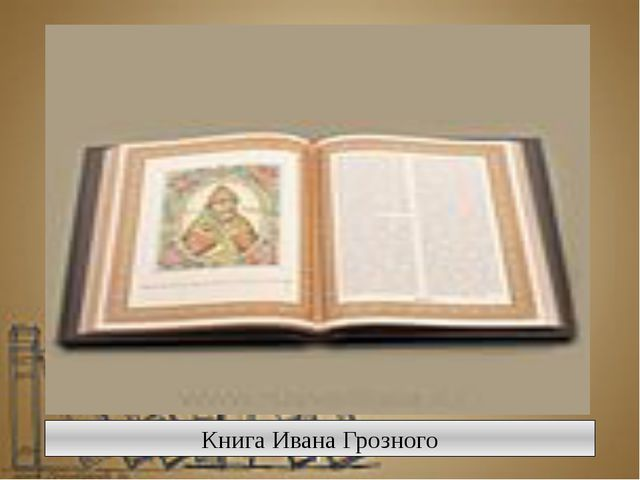 Книга Ивана Грозного