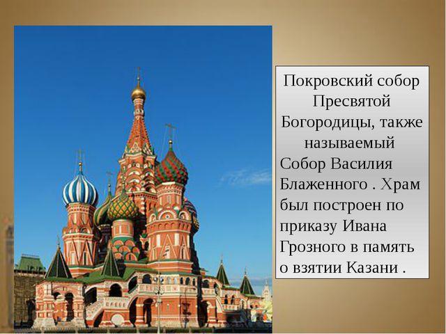 Покровский собор Пресвятой Богородицы, также называемый Собор Василия Блажен...
