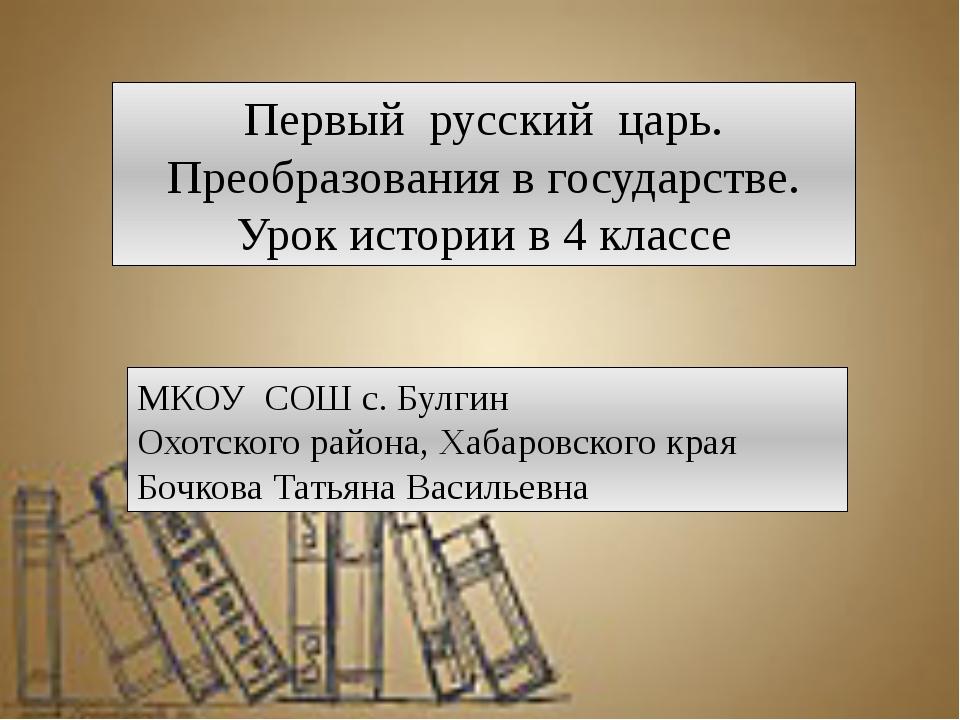 Первый русский царь. Преобразования в государстве. Урок истории в 4 классе М...