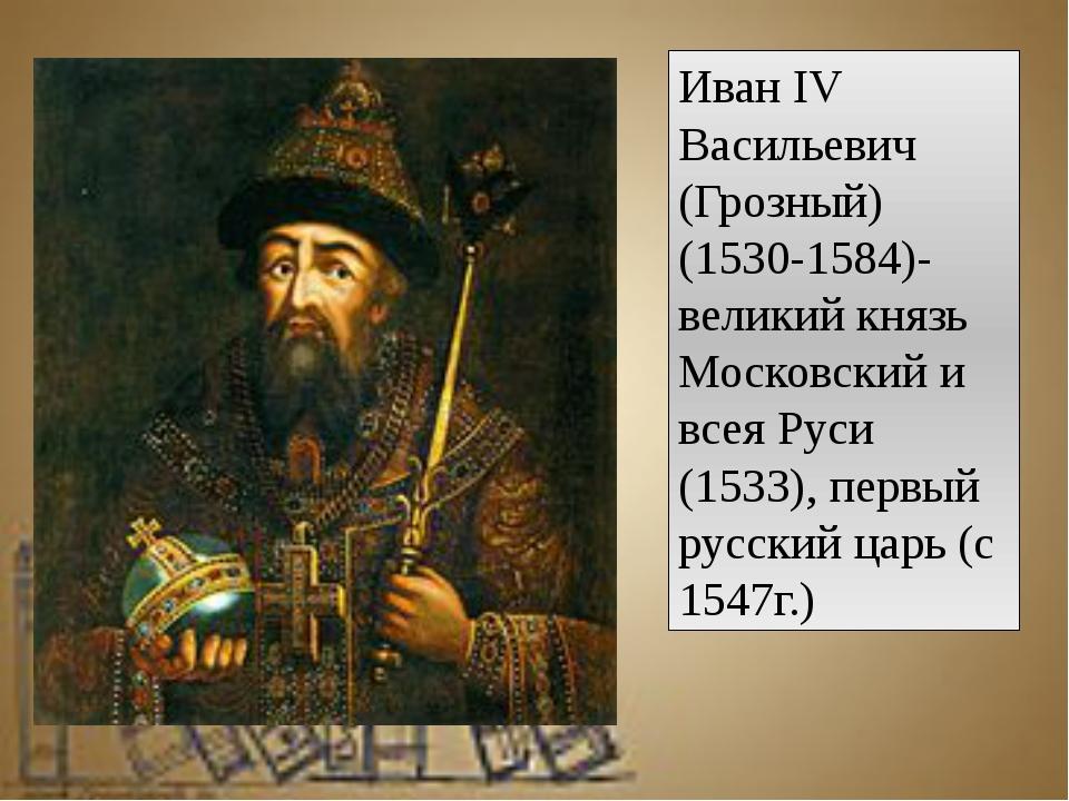 Иван IV Васильевич (Грозный) (1530-1584)- великий князь Московский и всея Ру...