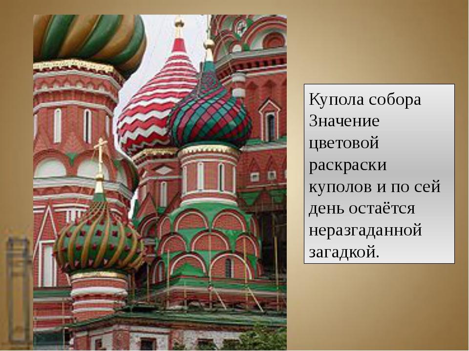 Купола собора Значение цветовой раскраски куполов и по сей день остаётся нер...