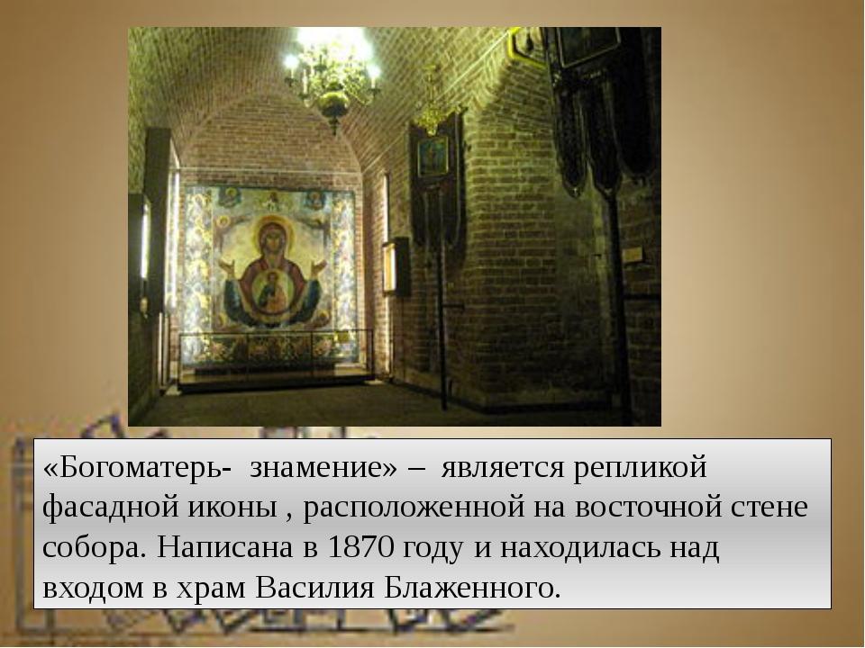 «Богоматерь- знамение» – является репликой фасадной иконы , расположенной на...