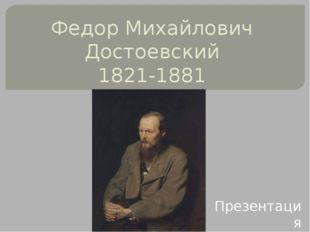 Федор Михайлович Достоевский 1821-1881 Презентация