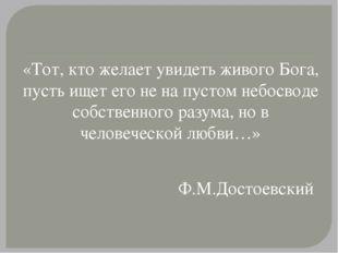 «Тот, кто желает увидеть живого Бога, пусть ищет его не на пустом небосводе с