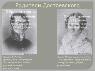 Родители Достоевского Михаил Андреевич Достоевский – отец Федора Михайловича.