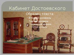 Кабинет Достоевского
