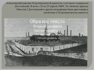 Алексеевский равелин Петропавловской крепости, в котором содержался Достоевск
