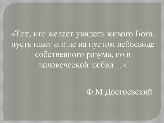 «Тот, кто желает увидеть живого Бога, пусть ищет его не на пустом небосводе с...
