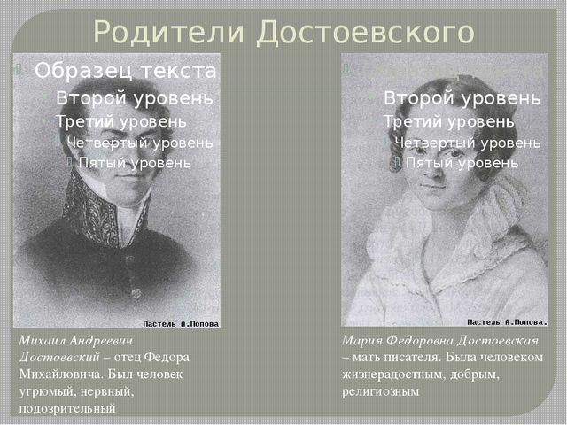 Родители Достоевского Михаил Андреевич Достоевский – отец Федора Михайловича....