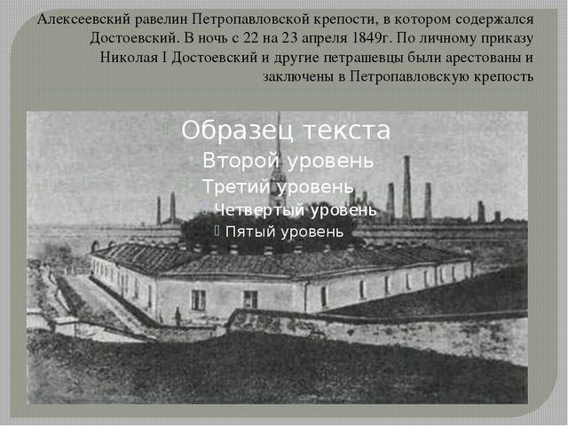 Алексеевский равелин Петропавловской крепости, в котором содержался Достоевск...
