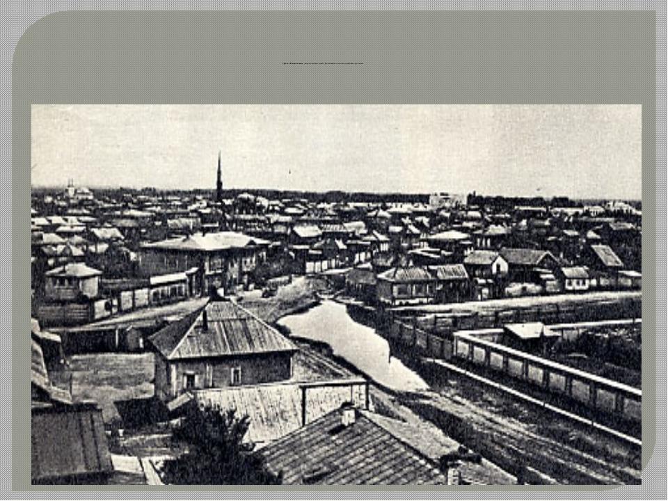 Прибыв в Семипалатинск для прохождения службы, Достоевский вел довольно уеди...