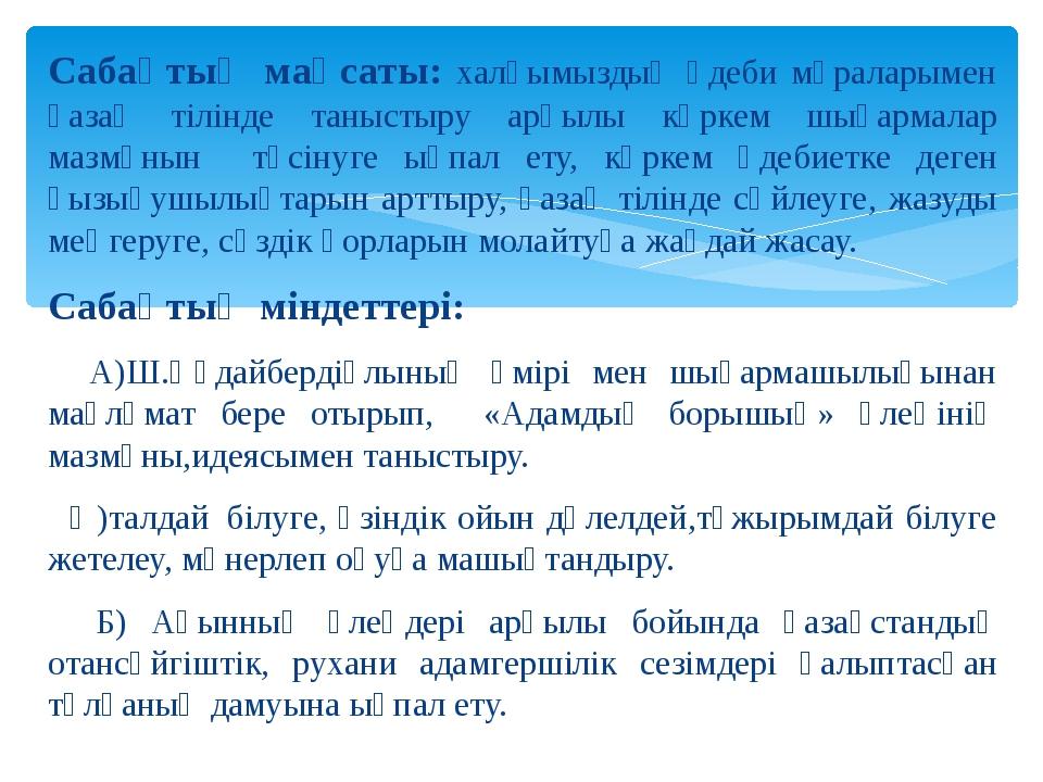 Сабақтың мақсаты: халқымыздың әдеби мұраларымен қазақ тілінде таныстыру арқыл...