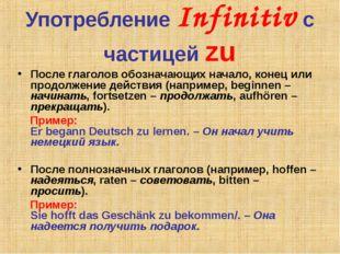Употребление Infinitiv с частицей zu После глаголов обозначающих начало, коне