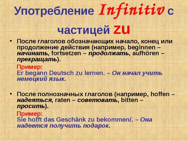 Употребление Infinitiv с частицей zu После глаголов обозначающих начало, коне...