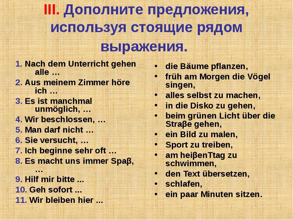 III. Дополните предложения, используя стоящие рядом выражения. 1. Nach dem Un...