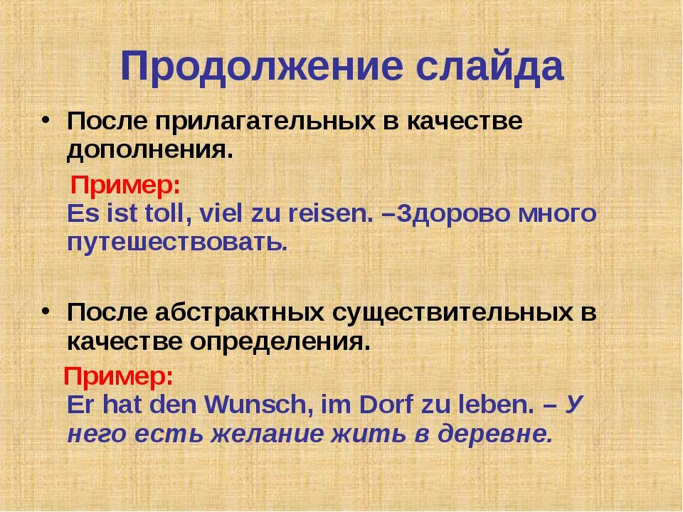 Продолжение слайда После прилагательных в качестве дополнения. Пример: Es ist...