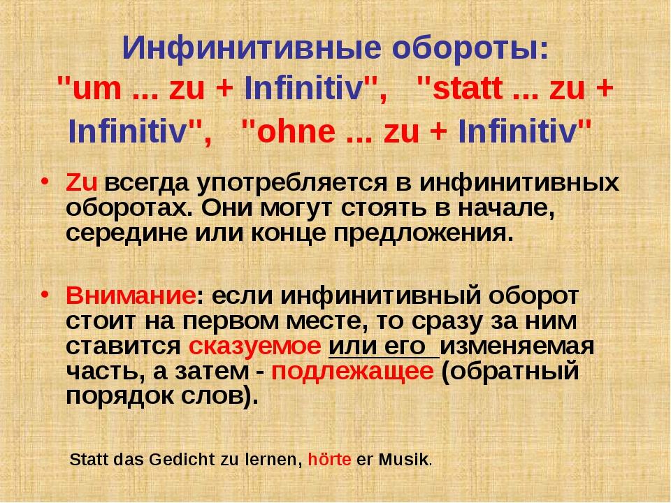"Инфинитивные обороты: ""um ... zu + Infinitiv"", ""statt ... zu + Infinitiv"",..."