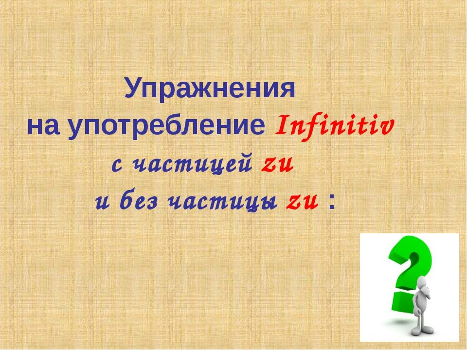 Упражнения на употребление Infinitiv с частицей zu и без частицы zu :