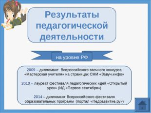 на уровне РФ Результаты педагогической деятельности 2009 – дипломант Всеросси
