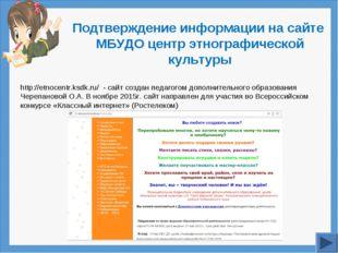 Подтверждение информации на сайте МБУДО центр этнографической культуры http:/