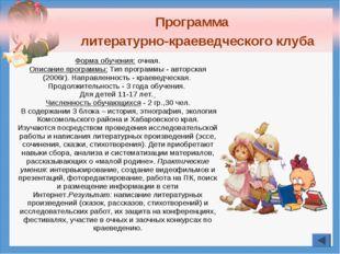 Форма обучения:очная. Описание программы:Тип программы - авторская (2006г).