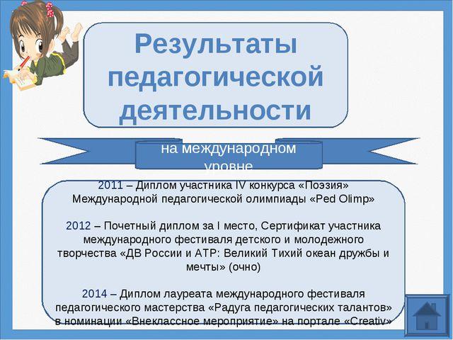 на международном уровне Результаты педагогической деятельности 2011 – Диплом...