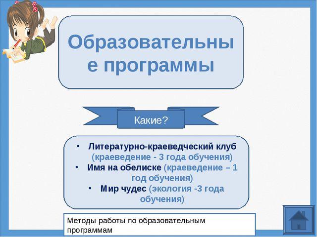 Какие? Образовательные программы Литературно-краеведческий клуб (краеведение...