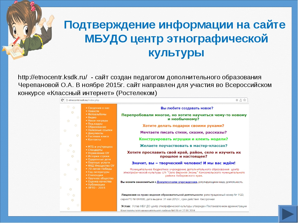 Подтверждение информации на сайте МБУДО центр этнографической культуры http:/...