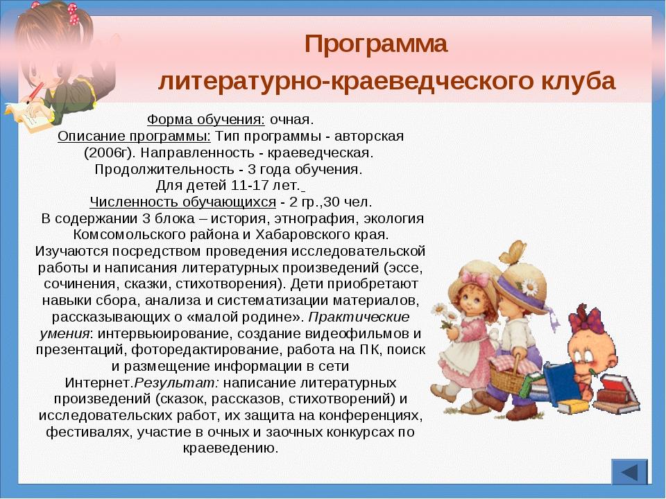 Форма обучения:очная. Описание программы:Тип программы - авторская (2006г)....