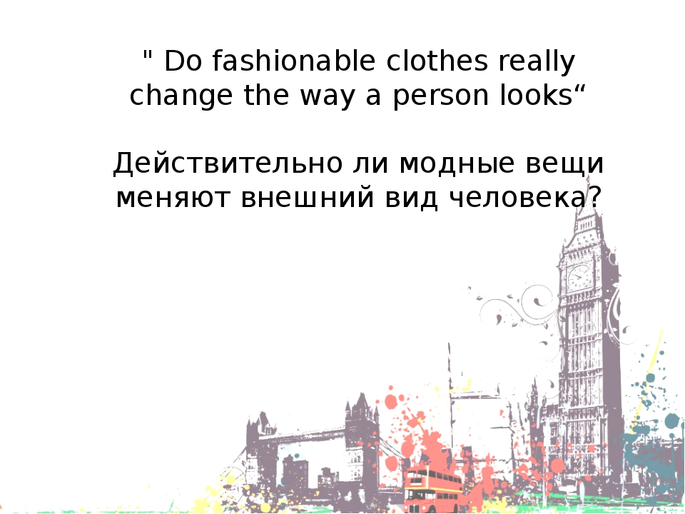 """"""" Do fashionable clothes really change the way a person looks"""" Действительно..."""