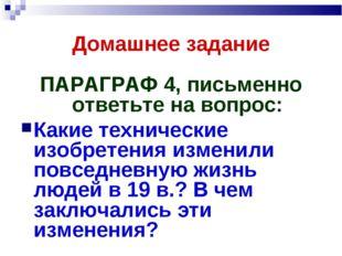 Домашнее задание ПАРАГРАФ 4, письменно ответьте на вопрос: Какие технические