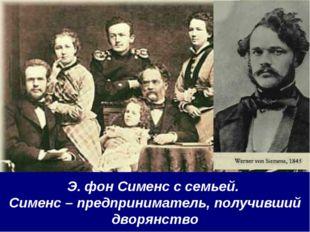 Э. фон Сименс с семьей. Сименс – предприниматель, получивший дворянство