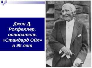 Джон Д. Рокфеллер, основатель «Стандард Ойл» в 95 лет