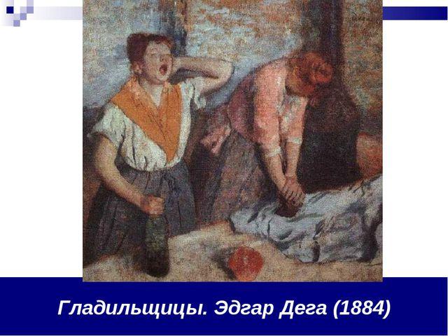 Гладильщицы. Эдгар Дега (1884)