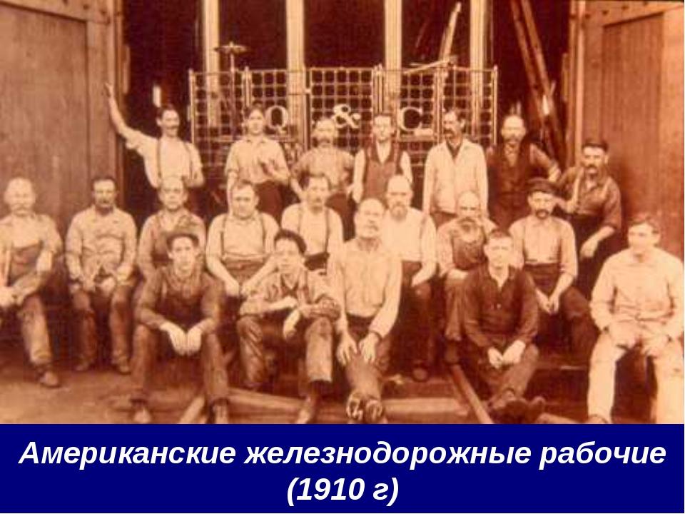 Американские железнодорожные рабочие (1910 г)
