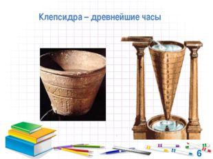 6 Клепсидра – древнейшие часы